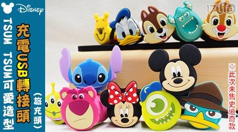 【迪士尼Disney】/TSUM TSUM/可愛造型/充電/USB轉接頭