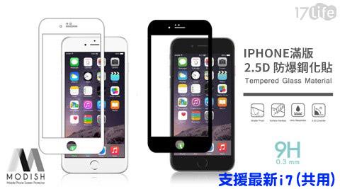 只要199元(含運)即可購得【MODISH APPLE】原價890元iPhone滿版2.5D弧面邊緣防爆鋼化貼1入,型號:iPhone6/iPhone6 Plus,顏色:黑色/白色。