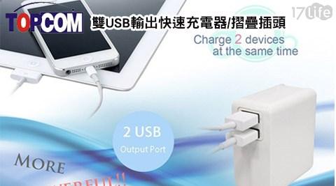 平均每入最低只要199元起(含運)即可享有【TOPCOM】TC-E240 5V/1A/2.4A雙USB輸出快速充電器/摺疊插頭1入/3入/6入/9入,顏色隨機出貨,購買享1年保固!