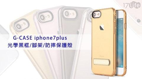 G-CASE/iphone7plus/腳架/防摔/保護殼