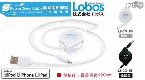 Lobos-Apple MFi認證Lightning伸縮充電傳輸線