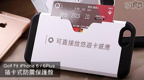 韓國PhoneFoam-Golf Fit APPLE iPhone插卡式防震保護殼