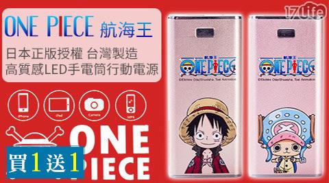 只要799元(含運)即可享有【ONE PIECE航海王】原價1,180元日本正版授權台灣製造高質感LED手電筒行動電源1台,款式:魯夫/喬巴,保固6個月,享買一送一優惠。