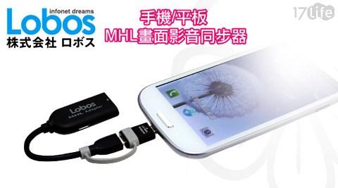 Lobos-LB-HD3M手機平板MHL畫面影音同步器