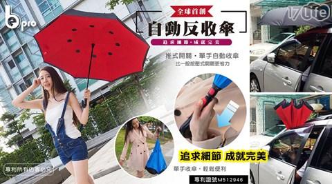 bepro/全球首創可站立自動反收傘/自動傘/雨傘/自動反向傘