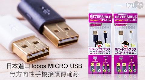 日本進口lobos MICRO USB無方向性手機接頭傳輸線/充電線