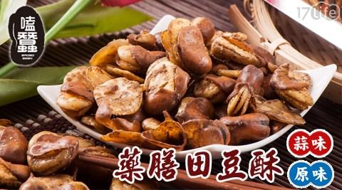 嗑蠶/澳洲進口/藥膳/田豆酥/蠶豆/零嘴/酥脆