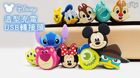 迪士尼Disney-TSUM TSUM可愛造型充電USB轉接頭雜糧 饅頭 熱量(旅充頭)