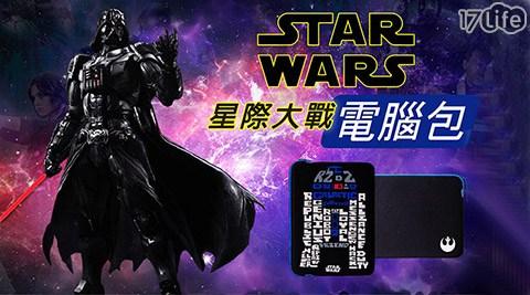 平均最低只要499元起(含運)即可享有STAR WARS星際大戰授權精品平板/防水電腦包13.3吋:1入/3入/5入,多款選擇!