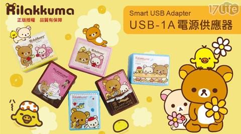 拉拉熊/USB充電頭/充電頭