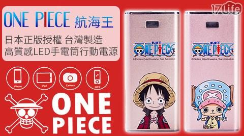 ONE PIECE航海王-日本正版授權台灣製造高質感LED手電筒行動電源
