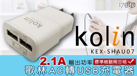Kolin 歌林-2.1A AC轉USB充電器(KEX-SHAU07)義大 遊樂 世界 票 價(買一送一)