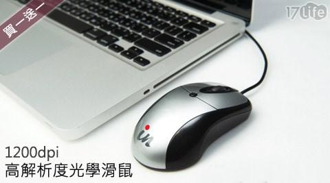 ikn-高解析度光學滑鼠(1200dpi)