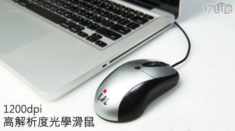 只要99元(含運)即可享有【ikn】原價299元1200dpi高解析度光學滑鼠只要99元(含運)即可享有【ikn】原價299元1200dpi高解析度光學滑鼠一入,保固一年。