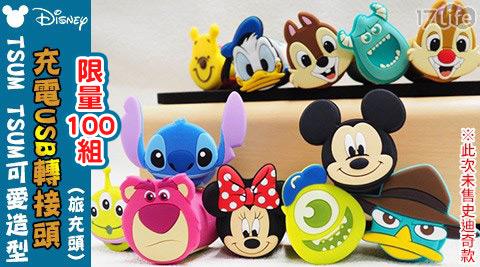 迪士尼Disney~TSUM TSUM可愛 充電USB轉接頭 旅充頭 1入