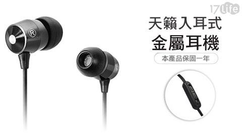 平均每入最低只要69元起(含運)即可享有in天賴高音質入耳塞式金屬線控耳機1入/2入/4入/8入。