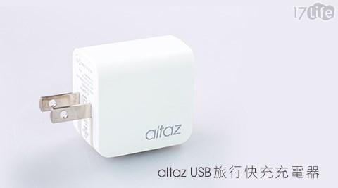 altaz USB旅行快充充電器(2A)