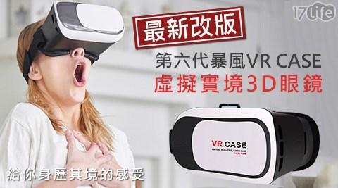 平均每入最低只要279元起(含運)即可購得最新改版第六代暴風VR CASE虛擬實境3D眼鏡個人移動電影院1入/2入,購買即享6個月保固服務!