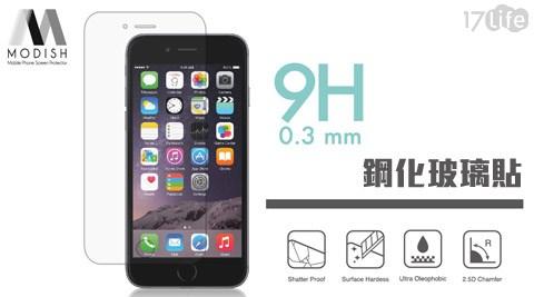 MODISH鋼化玻璃保護貼/手機保貼