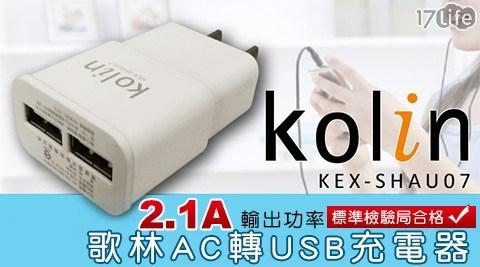 只要299元(含運)即可享有【Kolin 歌林】原價690元2.1A AC轉USB充電器(KEX-SHAU07)1組,購買即享買一送一!