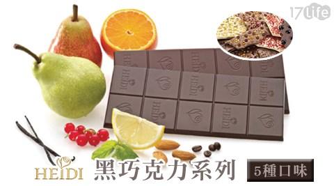 平均每片最低只要75元起(5片免運)即可享有【Heidi 赫蒂】黑巧克力系列1片/8片/12片/16片(80g/片),多口味任選。
