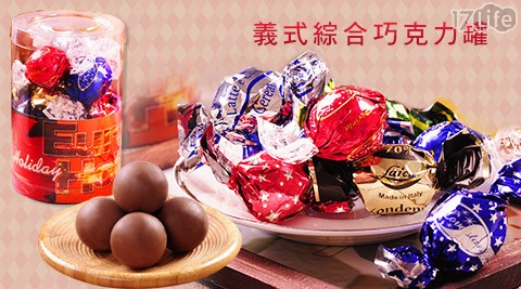義式綜合巧克力罐