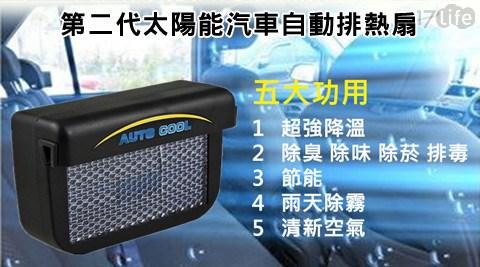 第二代太陽能汽車自動排熱扇