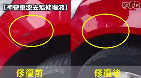 神奇車漆去痕修復液/車漆去痕修復液/車漆修復液