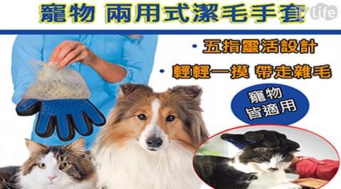 平均每入最低只要189元起(含運)即可購得多用途寵物按摩潔毛安撫手套1入/2入/4入/8入。