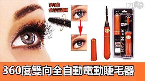 360度/雙向/全自動/電動/睫毛器