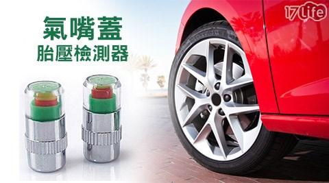 平均每組最低只要99元起(含運)即可購得氣嘴蓋胎壓檢測器1組/2組/4組/8組(4入/組)。