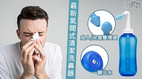 最新氣閥式/清潔/洗鼻器/鼻/鼻子清潔/氣閥式