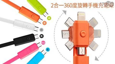 二合一360度/旋轉快速充電線/充電線/3c/3c配件/micro/ios/USB/APPLE/手機線