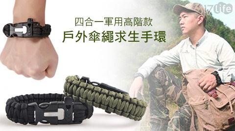 平均每入最低只要112元起(含運)即可購得四合一軍用高階款戶外傘繩求生手環1入/2入/4入。