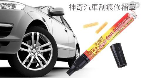 平均每入最低只要59元起(含運)即可購得神奇汽車刮痕修補筆1入/4入/8入/16入(約7ml/入)。