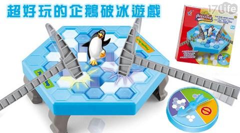 超好玩/企鵝/破冰/遊戲/桌遊