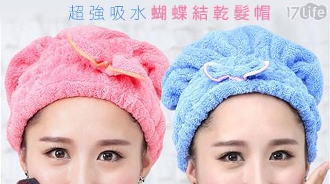 毛巾/乾髮帽