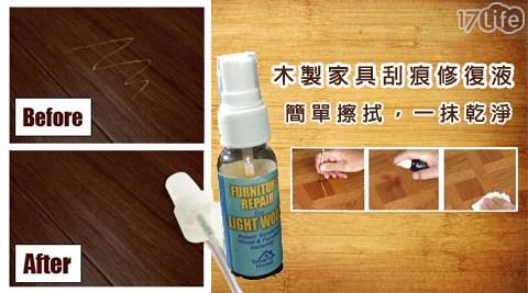 木製/家具/刮痕/修復液