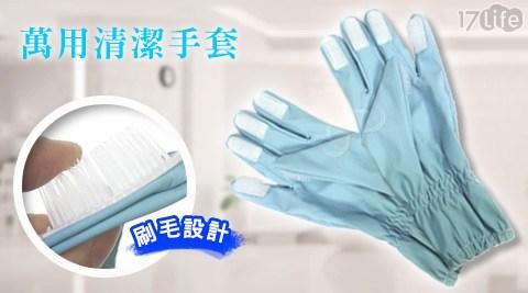 萬用/清潔/手套