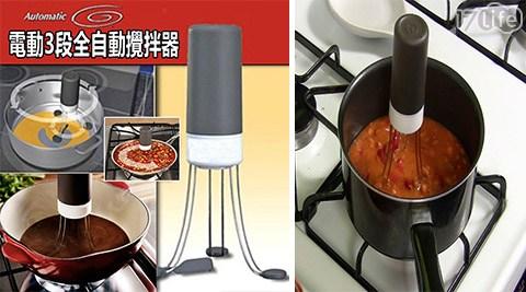 電動/3段/全自動/攪拌器/廚房/廚具