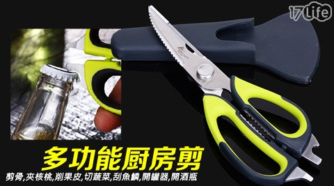 萬用/多功能/剪刀