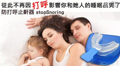 防打呼止鼾器stopSnoring
