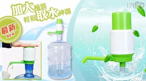 取水神器/大桶裝/加大桶裝/加大/取水/加大桶裝輕鬆取水神器