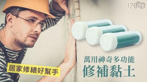 萬用/神奇/多功能/修補黏土/萬用黏土/神奇黏土/黏土