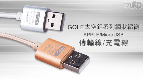 GOLF太空鋁系列網狀編織APPLE/Micro USB傳輸線/充電線