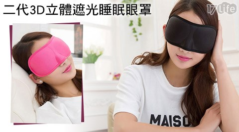 平均每入最低只要60元起(含運)即可購得二代3D立體遮光睡眠眼罩2入/4入/8入/16入,顏色:黑色/粉紅。