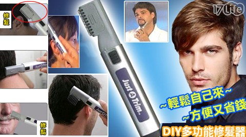DIY多功能修髮器