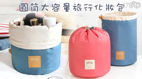 平均每組最低只要113元起(含運)即可購得圓筒大容量旅行化妝包1組/2組/4組/8組,顏色:天藍/玫紅,每組內含:化妝包x1+小收納包x1+PVC透明袋x1。