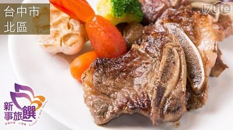 新事旅饌《中友店》-雙人平假日午晚餐吃到飽饗宴