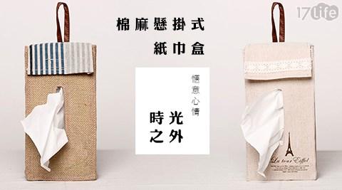 紙巾盒/棉麻/復古/面紙盒
